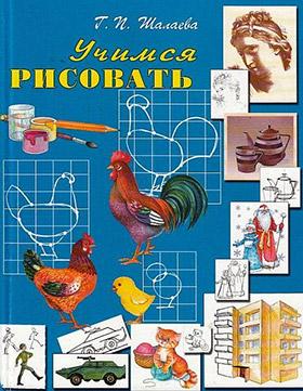 Учимся рисовать - Шалаева Г.П. - 2005г.