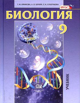 Читать учебник по биологии 9 класс ефимова