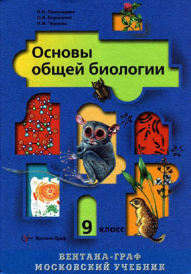 Биология 9 класс учебник читать онлайн