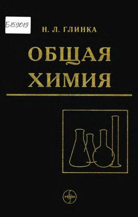 Общая химия, глинка н. Л. , 2003.