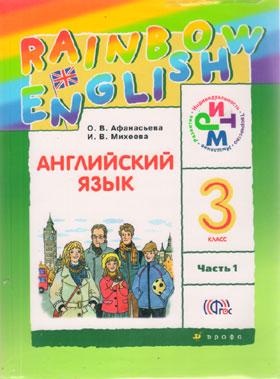 английский 3 класс 1 часть афанасьева михеева