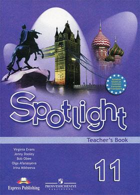 Решебник к учебнику по английскому языку для 11 класса spotlight.
