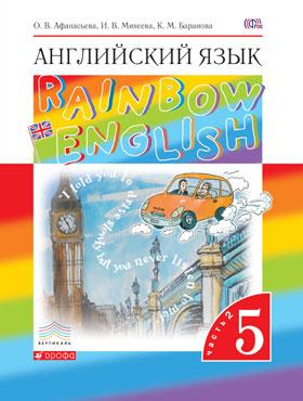 Английский 5 класс практикум скачать | английский язык. Rainbow.