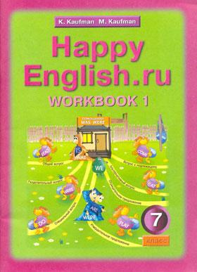 English ru гдз happy workbook 7