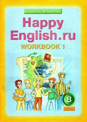 решебник к рабочей тетради happy english.ru 5 класс