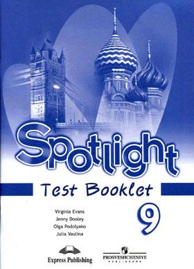 учебник spotlight 9 класс скачать