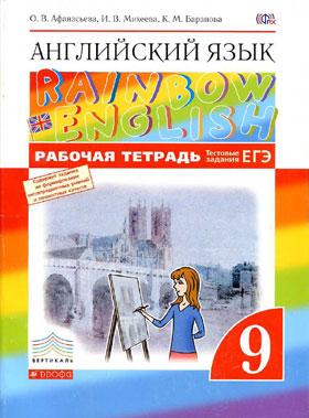 Учебники по английский язык для 9 класс в электронном виде, скачать.