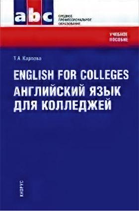 Решебник для английский для колледжей учебное пособие т. А карпова.