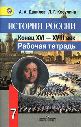 Скачать История России 7 Класс Данилов Косулина