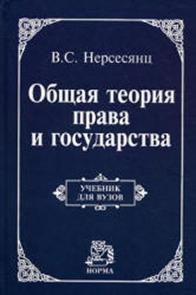 Скачать теория права и государства, в. С. Нерсесянц.