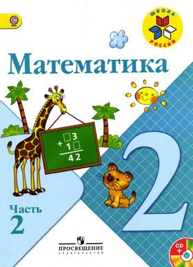 Страница 40, страница 41, страница 45 упражнение 33. Математика.