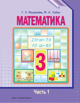 3 класса урбан часть 1 математике муравьева по гдз