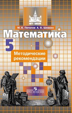 ГДЗ, Решебники к учебникам Математики за 5 класс