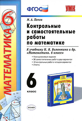 Скачать Контрольные и самостоятельные работы по математике  003 jpg