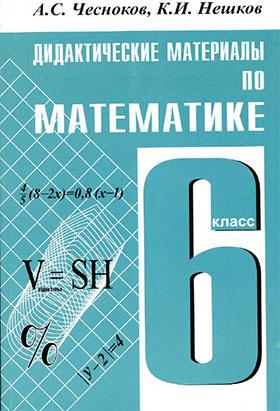 дидактический материал по математике 6 класса скачать