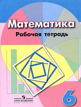 Гдз по математике 6 класс дорофеев шарыгин суворова бунимович.