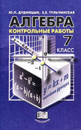 Скачать Алгебра класс Контрольные работы Дудницын Ю П  Контрольные работы Дудницын Ю П Тульчинская Е