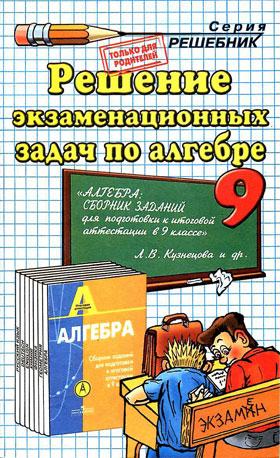 итоговая аттестация 2008 челябинск по алгебре ответы