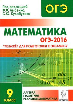 Гдз По Алгебре И По Геометрии И Реальной Математике