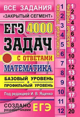 Решебник 4000 задач ященко 2017
