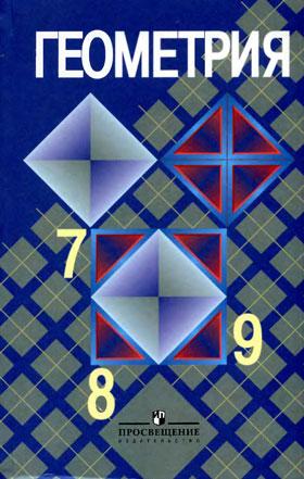 Геометрия. Учебник. 0-9 классы. - Атанасян Л.С. - 0010г.
