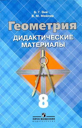 9 класс геометрии материалы решебник дидактические по