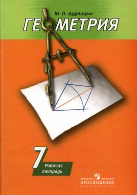 Геометрия 7 класс рабочая тетрадь погорелова дудницын читать.