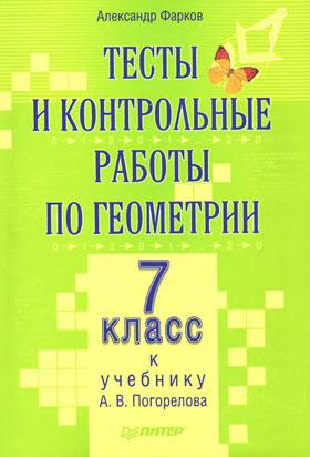 Тесты и контрольные работы по геометрии. 7 класс к учебнику Погорелова А.В. - Фарков А. - 2011г.