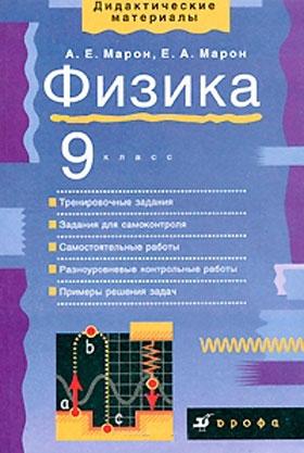 Гдз физика 7 класс дидактические материалы марон а. Е марон е. А.