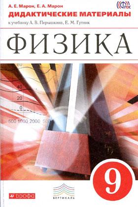 Физика. 9 класс. Дидактические материалы к учебнику а. В.