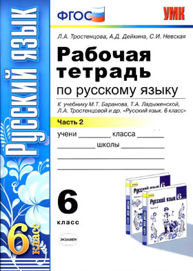 рабочая тетрадь по русскому баранов